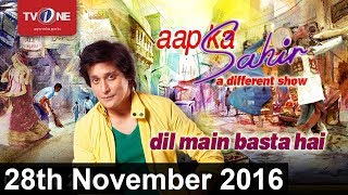 Aap ka Sahir | Morning Show | 28th November 2016 | Full HD | TV One | 2016