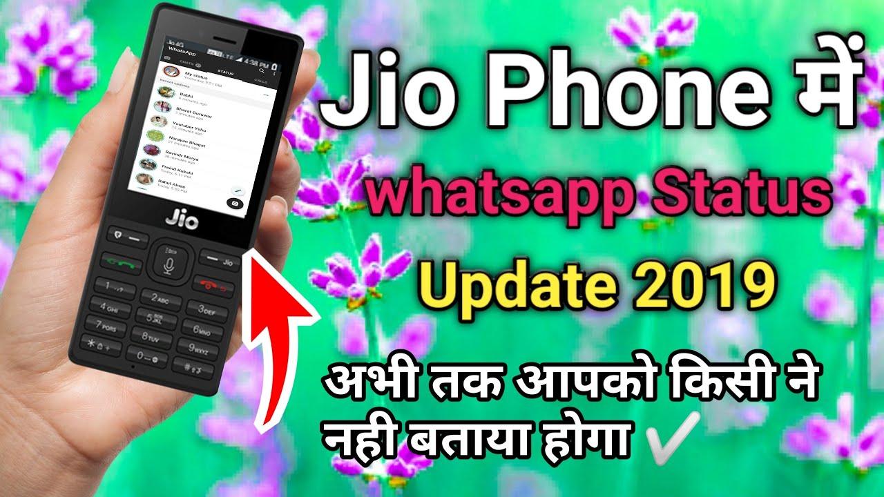 Jio Phone Me Whatsaap Status Kaise Dekhe Jio Phone Whatsapp Status Update 2019