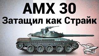 AMX 30 1er prototype - Затащил как Страйк  - Гайд