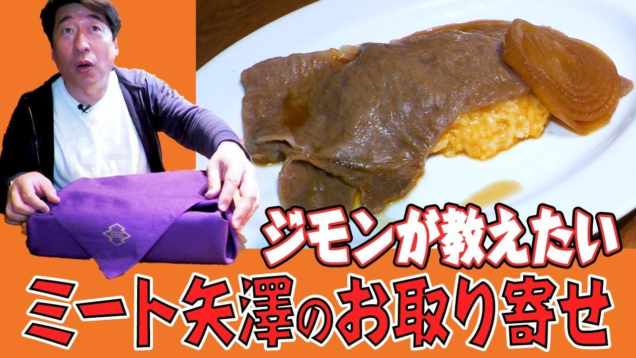 【お取り寄せ】一枚3000円!一流の人への究極牛丼!?美味しい肉食べたい人見るべし!