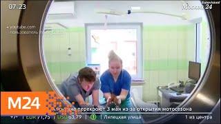 Смотреть видео Главные новости за 24 апреля - Москва 24 онлайн