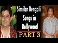 Similar Bengali Songs in Bollywood I PART 3