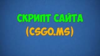Скрипт сайта CSGO.MS (Урок)