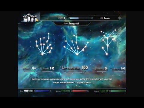 код на способности в The Elder Scrolls 5