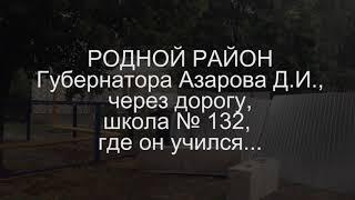 Точечная застройка в Ленинском районе Самары, ЖК Аквариум.