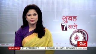 Video Hindi News Bulletin   हिंदी समाचार बुलेटिन – July 26, 2017 (7 am) download MP3, 3GP, MP4, WEBM, AVI, FLV Januari 2018
