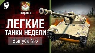 Легкие танки недели - Выпуск №5 - от Sn1p3r 90 и КАМАЗИК [World of Tanks]