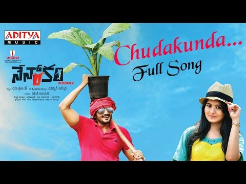 Chudakunda Full Song | Nenorakam Telugu Movie | Sairam Shankar, Reshmi Menon