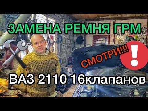 Замена ремня ГРМ ВАЗ 2110 16 клапанов и роликов  - САНЯ МЕХАНИК