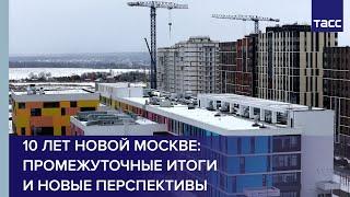 10 лет Новой Москве: промежуточные итоги и новые перспективы