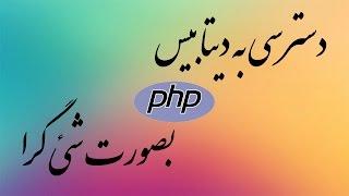 PHP دسترسی به دیتابیس به صورت شی گرا در