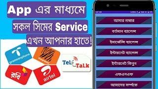 My SIM Service   An App Made in Bangladesh   App Review   Bangladeshi All SIM Operator Service 2018