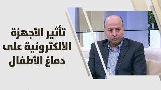 د. صالح العجلوني - تأثير الأجهزة الالكترونية على دماغ الأطفال