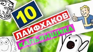 #36 10 ЛАЙФХАКОВ для начинающих кальянщиков! | HookahKing