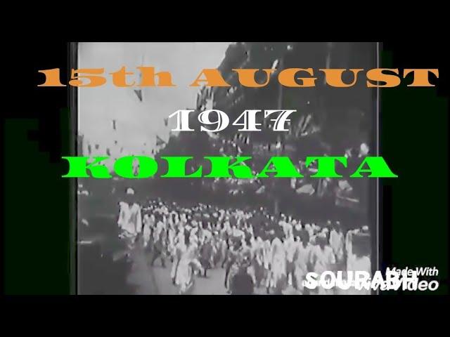 1st Independence Day of India Video | 15th August 1947, KOLKATA | BIRENDRA KRISHNA BHADRA