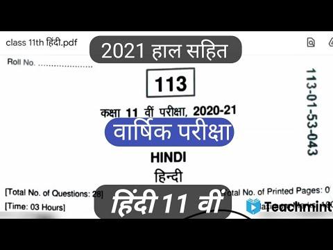 कक्षा 11 वीं हिंदी वार्षिक पेपर का पूरा हल 2021 Mp Board 2021 || Teachmint