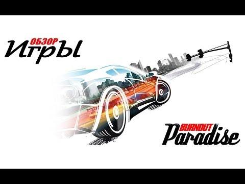Игры для слабых пк #0 ► Burnout paradise city