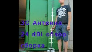 3G антенна 24 dBi, антенна Интертелеком, CDMA антенна(, 2014-07-16T22:09:12.000Z)
