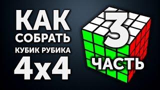 Как собрать кубик Рубика 4х4 | 3 часть