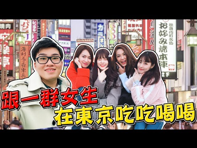 【Joeman】太爽了吧~跟一群妹子在東京吃吃喝喝!