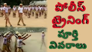 Police Constable Training 2019 || Full Details || Police Training || Police Latest Updates | SLPRB