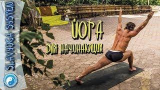 Йога для начинающих дома ⭐ Йога онлайн с Сергеем Черновым ⌚ 25.10.2017 💎 SLAVYOGA