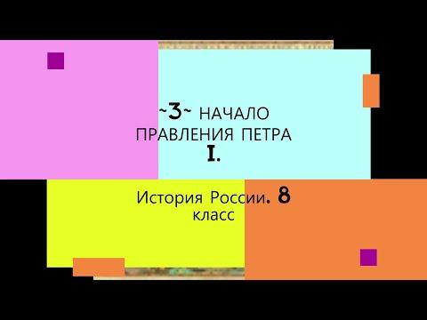 Начало правления петра 1 видеоурок