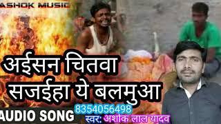 Download lagu Aaisan Chitawa Sajahiya Ye Balamua - आइसन चितवा सजहिया ये बलमुआ - Ashok Lal Yadav - Niragun 2018