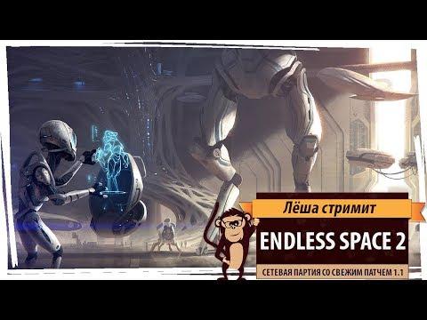 Стрим Endless Space 2. Сетевая партия со свежим патчем 1.1