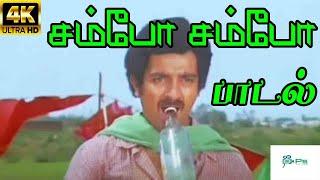 Baixar சம்போ சம்போ ||  Sambo Sambo|Kamal Haasan,Mahalakshmi,H D Love Song