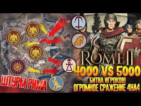 4 Vs 4 Штурм РИМА! Самая Масштабная Сетевая Битва Игроков! в Total War: Rome 2
