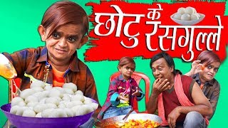 CHOTU KE RASGULLE | छोटू के रसगुल्ले  | Khandesh Hindi Comedy | Chotu Comedy Video thumbnail