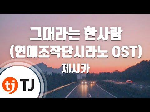 That One Person 그대라는한사람(Dating Agency:Cyrano 연애조작단시라노OST)_Jessica 제시카(SNSD)_TJ노래방 (Karaoke/lyrics)
