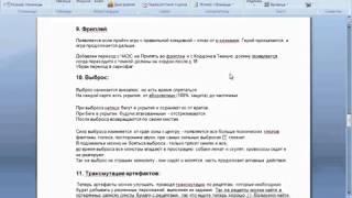 16  Закладки, сноски, ссылки гипер и перекрестные Microsoft Word 2007