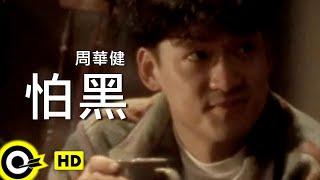 Baixar 周華健 Wakin Chau【怕黑 The fear of darkness】Official Music Video