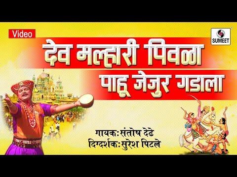 Dev Malhari Pivala Pahu Jejur Gadala - Shri Khandoba Bhaktigeet - Sumeet Music
