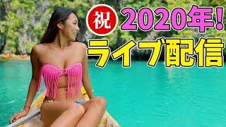 祝2020年!初ライブ配信♪