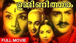 Malayalam Old Classic Movie   Umminithanka   Full Movie