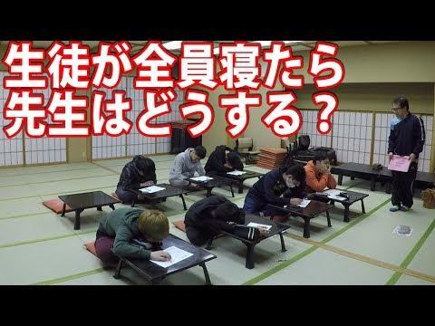 学校の授業中に生徒全員が居眠りしたら先生は怒るのか