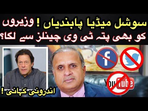 Imran Khan crackdown on social media !! Even ministers were kept in dark?? Rauf Klasra