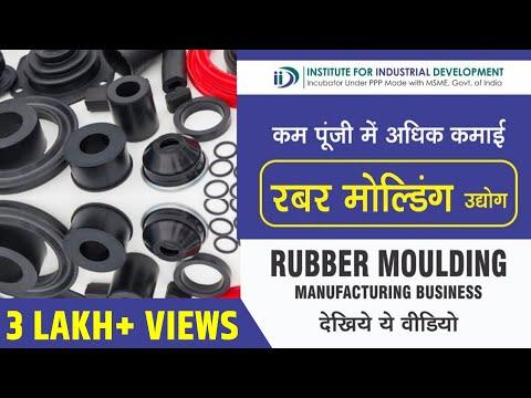 रबर मोल्डिंग व्यवसाय कैसे शुरू करें | How to Start Rubber Moulding Business