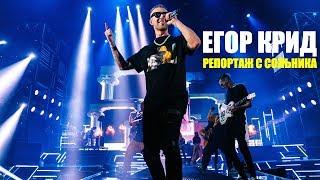 Концерт Егора Крида 7 апреля 2018  ВТБ Ледовый дворец | Сольный концерт Егора Крида 2018