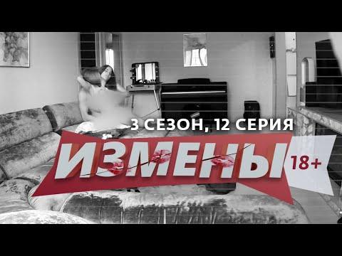 ИЗМЕНЫ   3 СЕЗОН, 12 ВЫПУСК   ПО ДРУЖБЕ - Видео онлайн