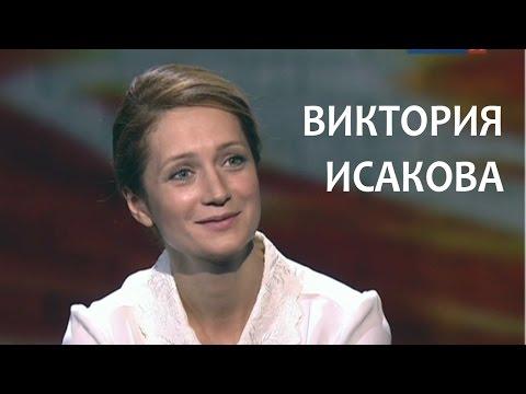 Линия жизни. Виктория Исакова. Канал Культура