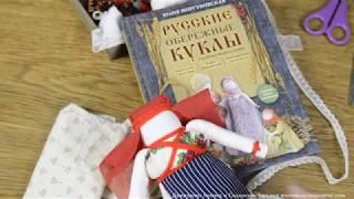 """Обзор книги """"Русские обережные куклы"""" и Кукла """"Материнское БЛАГОСЛОВЕНИЕ"""""""