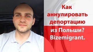 видео виза Запорожье в Польшу Германию Литву цена оформление визы в Запорожье
