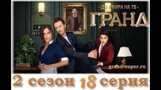 СЕРИАЛ Гранд Лион  2 сезон 18 серия,Анонс
