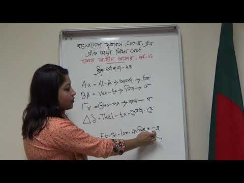 Greek Language Course in Bangla -01