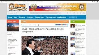 О чем пишут сайты «ДНР»? Обзор от 13 05 2017