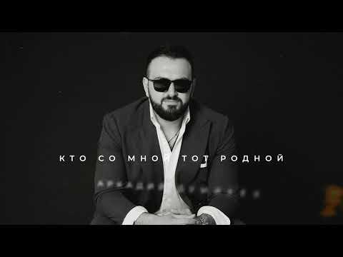 Аркадий Думикян - Кто со мной тот родной / Arkadi Dumikyan - Kto so mnoi  tot rodnoi